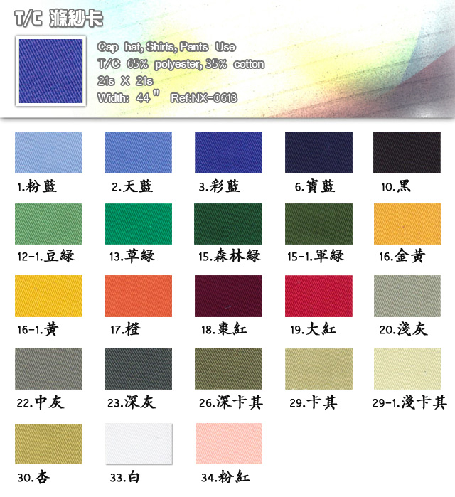 布-65%-Polyester-35%-Cotton-21s X 21s-Cap hat-Shirts-Pants use-TC-滌紗卡-20100316_igift