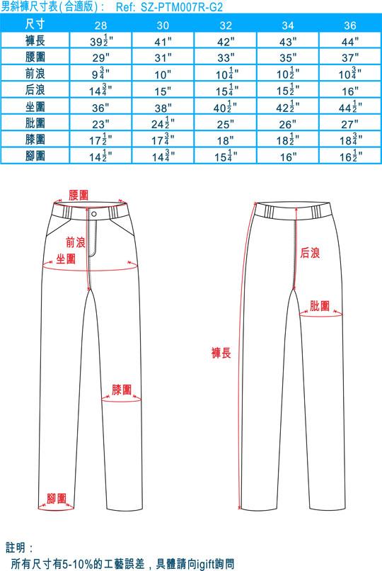 尺碼-斜褲-長褲-無橡筋褲頭-女裝-20090204
