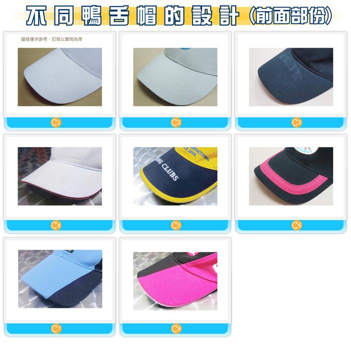 不同鸭舌帽的设计