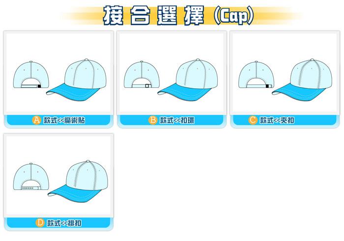 接合选择-帽
