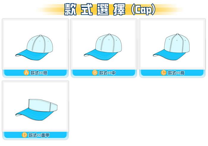 设计选择-款式选择-帽