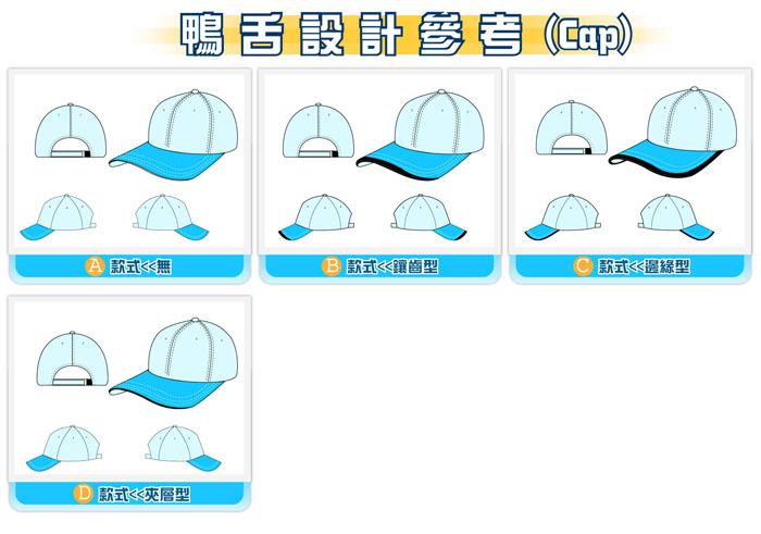 鸭舌设计参考-帽