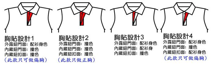 設計選擇-開胸設計-Polo恤_igift-20121024