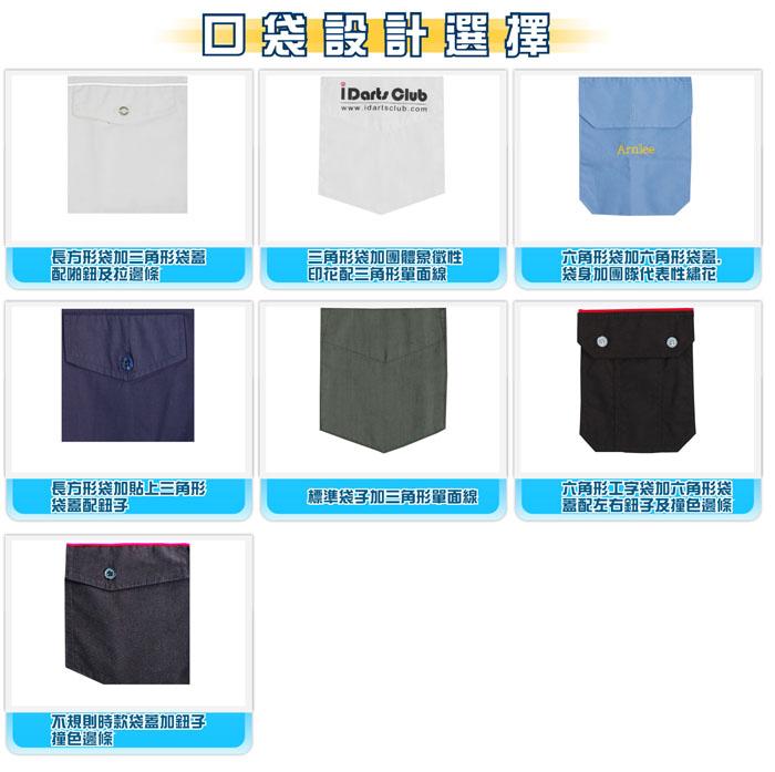 口袋設計選擇-恤衫-20100520
