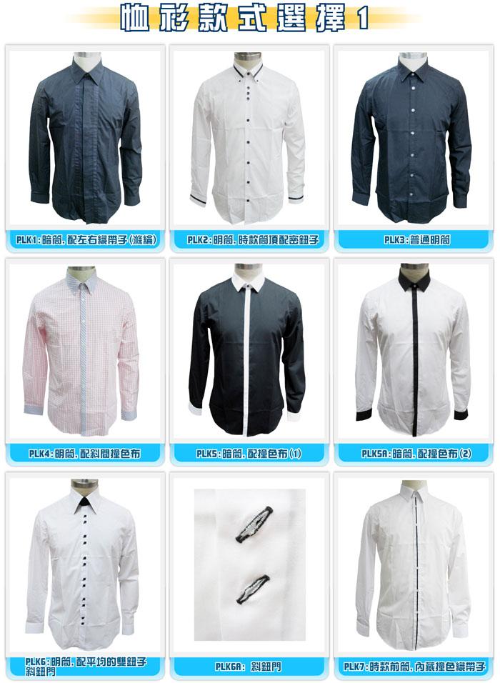恤衫款式選擇1-恤衫-20100823