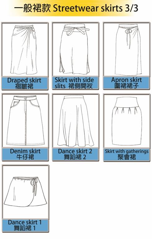 一般裙款 Streetwear skirts3 (复制)