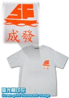 Logo-螢光橙印花-公司制服_igift