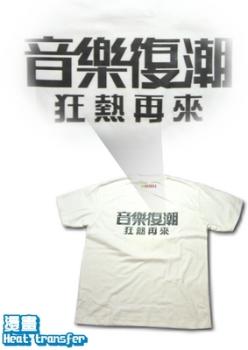 Logo-燙畫-Tee恤_igift
