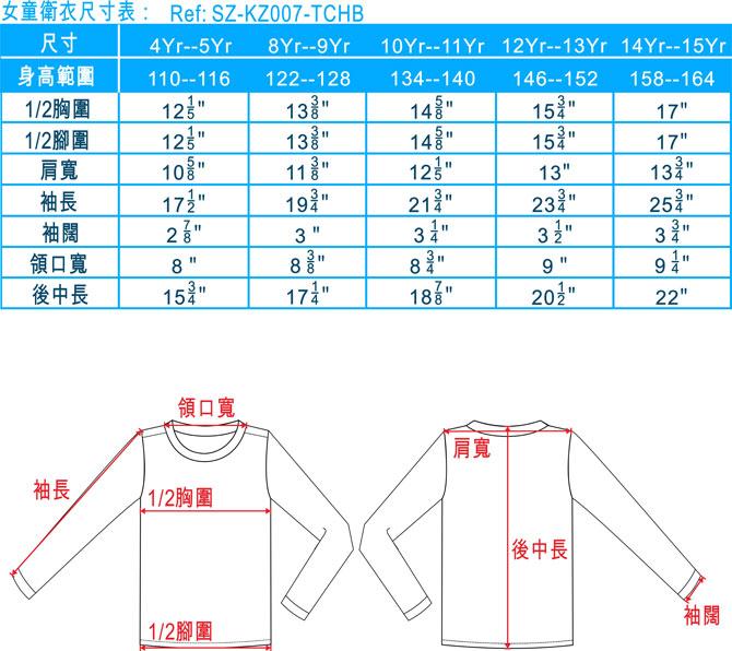 女童衛衣尺寸表