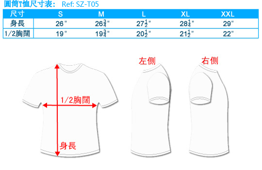 尺码-圆筒t恤尺寸表-腰侧无缝-短袖-20130810