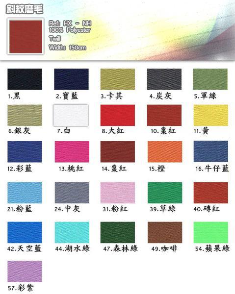 布-斜紋磨毛-100%-polyester-twill-20130104