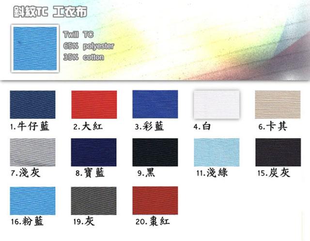 布-斜紋TC工衣布-襯衫-易於處理-20101014