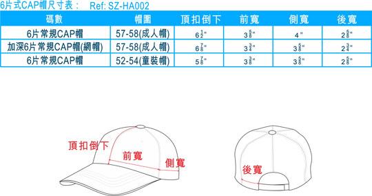 尺碼指南-6片式帽子尺寸-20121024