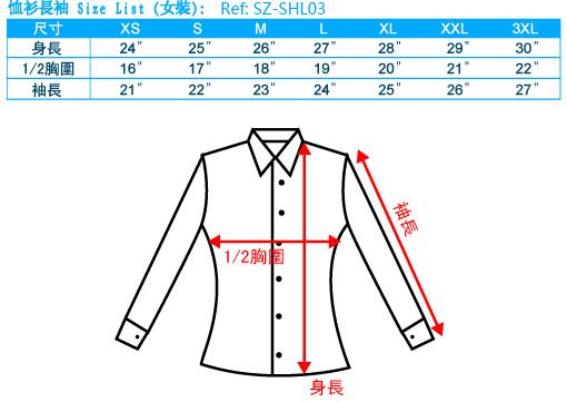 恤衫長袖 Size List (女裝)