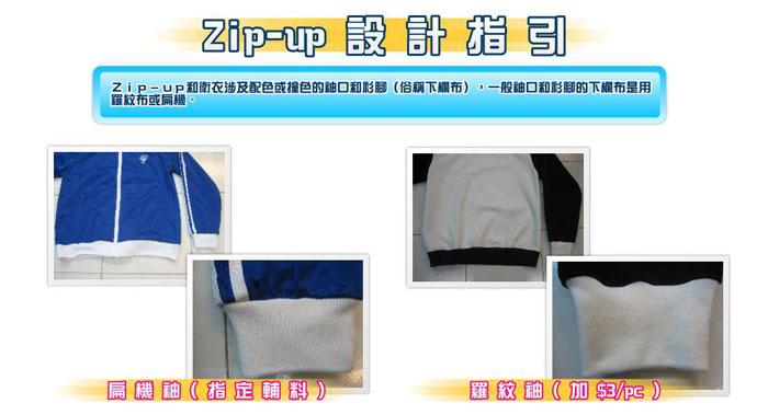 衫袖設計-Zipup