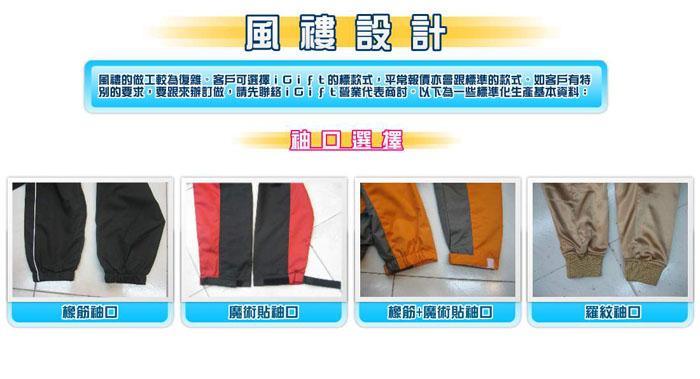 設計選擇-袖口選擇-Jacket