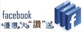 facebook 優惠大放送