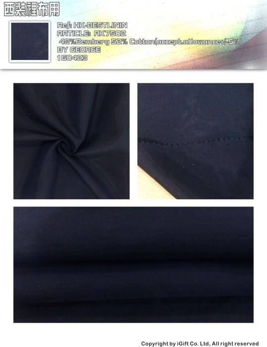 HK-BTLN 西裝裡布用-AK7502