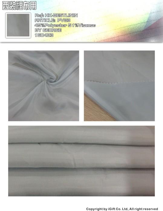 HK-BTLN 西裝裡布用-PV83