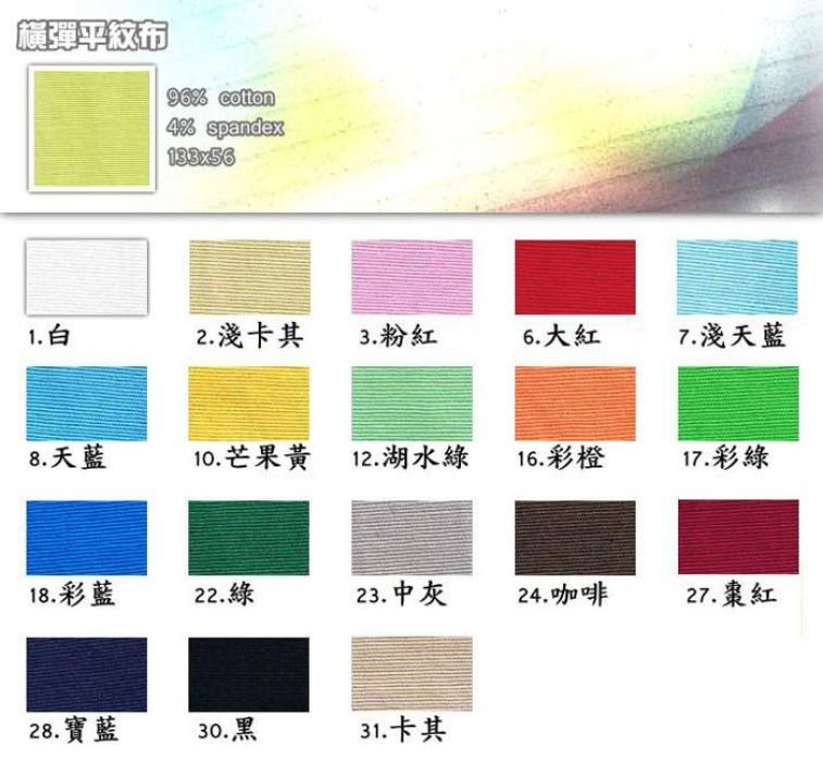 橫彈平紋布   96% cotton 4%spandex  133*56