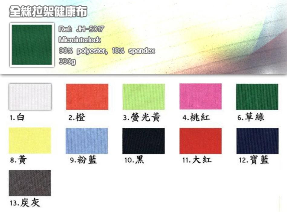 全絲拉架健康布  JH-5017  90%polyester  10%spandex   330g