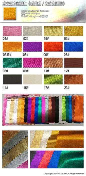GZ-YGYA-彈力滿版  高亮彈力針織布 (啦啦隊/表演制服用)  96%polyester  4%spandex  140-160gsm