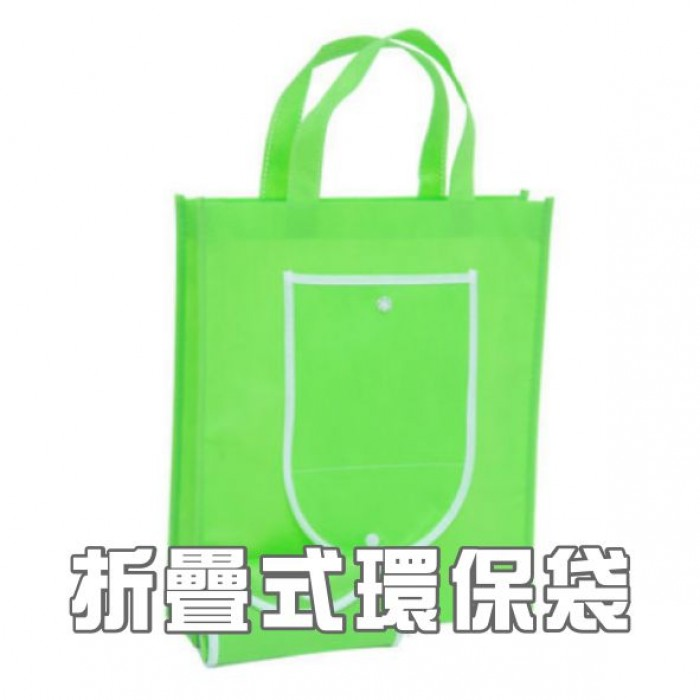 折疊式環保袋