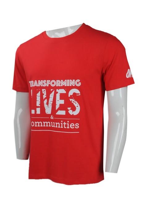 T860 團體訂做男裝短袖T恤 大量訂購男裝圓領T恤 香港 設計印花LOGO款T恤批發商