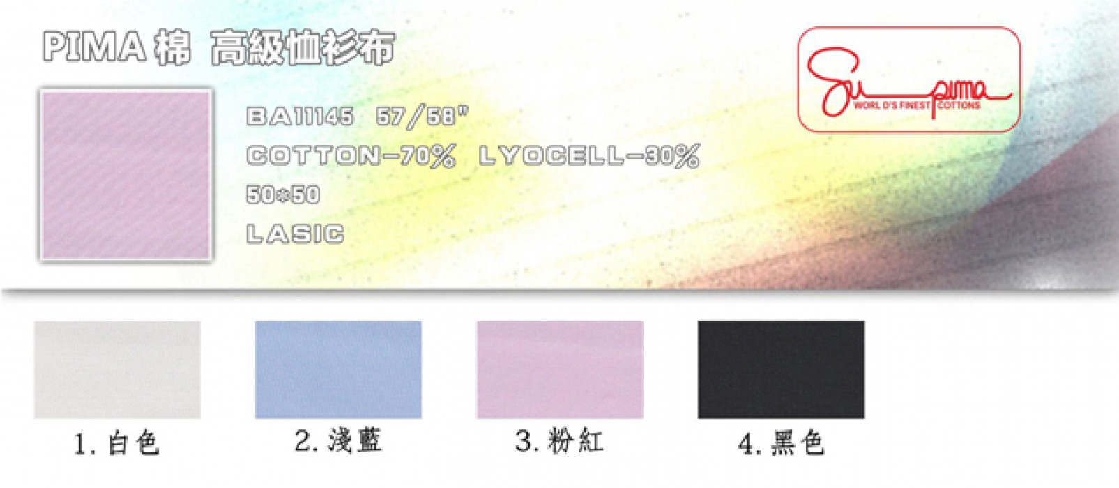 FIMA棉 高級恤衫布  50*50  BA11145 70%cotton  30%lyocell