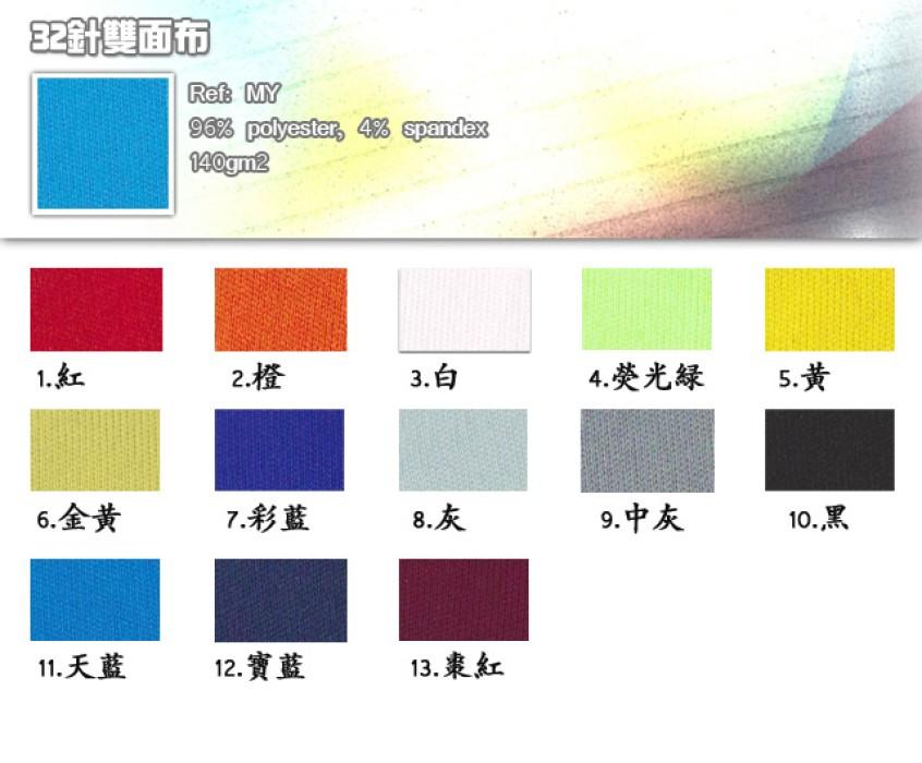 32針雙面布   96%polyester  4%spandex  140gm2