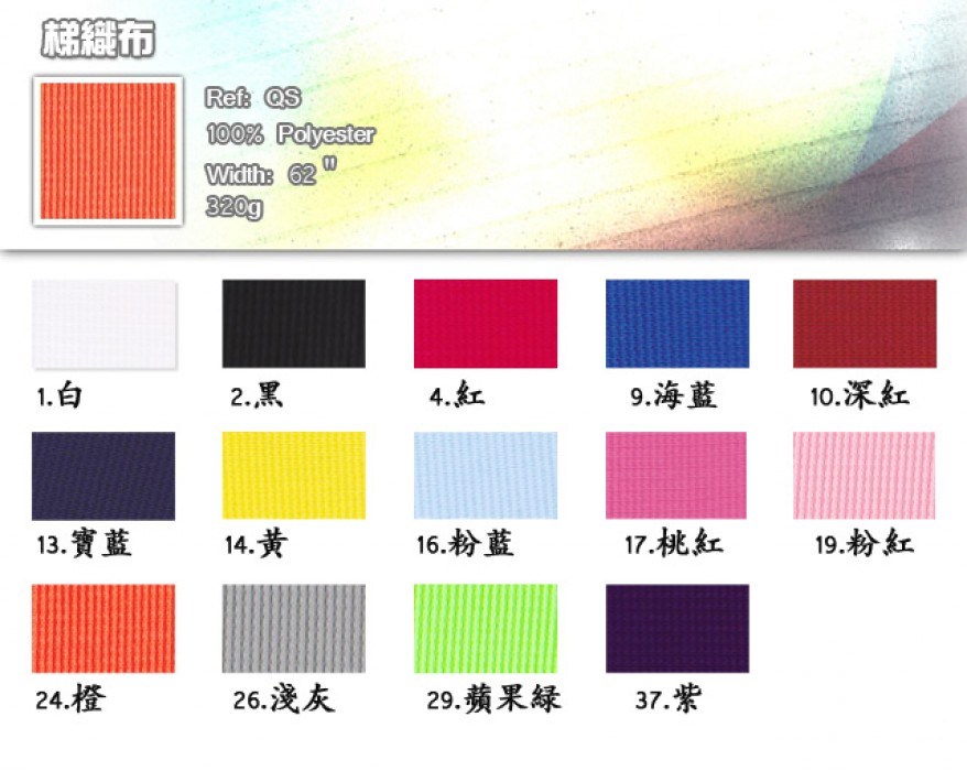 梯織布  100%polyester  320g