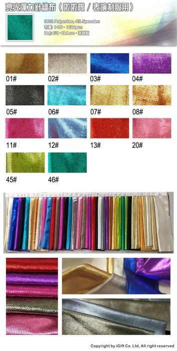 GZ-DELN-冰絲版  高亮彈力針織布 (啦啦隊/表演制服用)  96%polyester  4%spandex  140-160gsm
