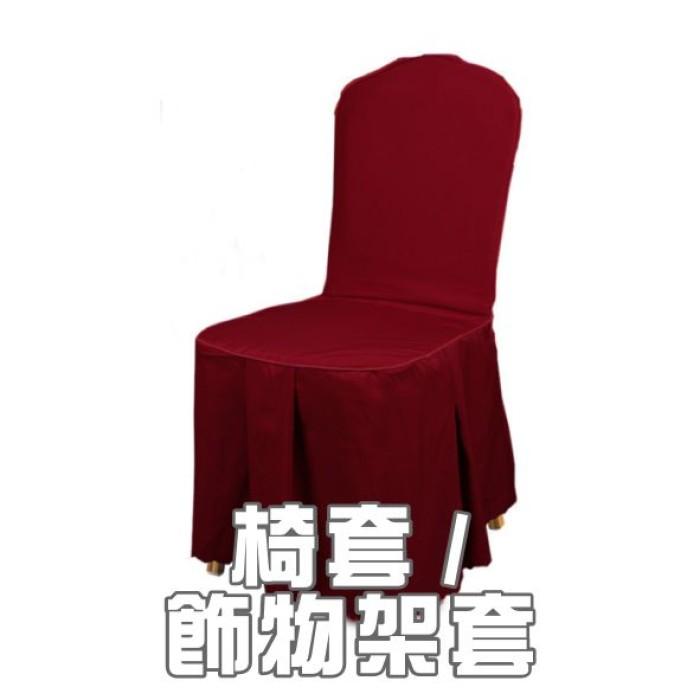 椅套/飾物架套