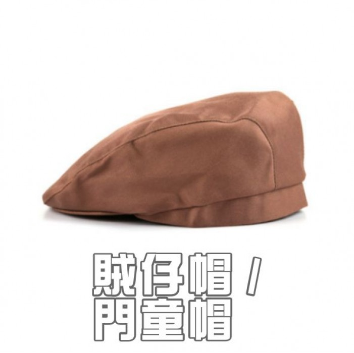 賊仔帽/門童帽