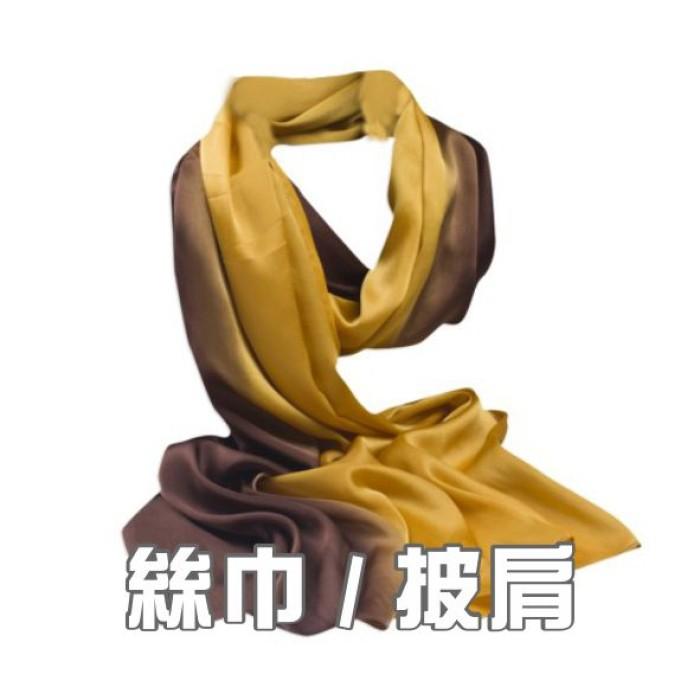 絲巾/披肩