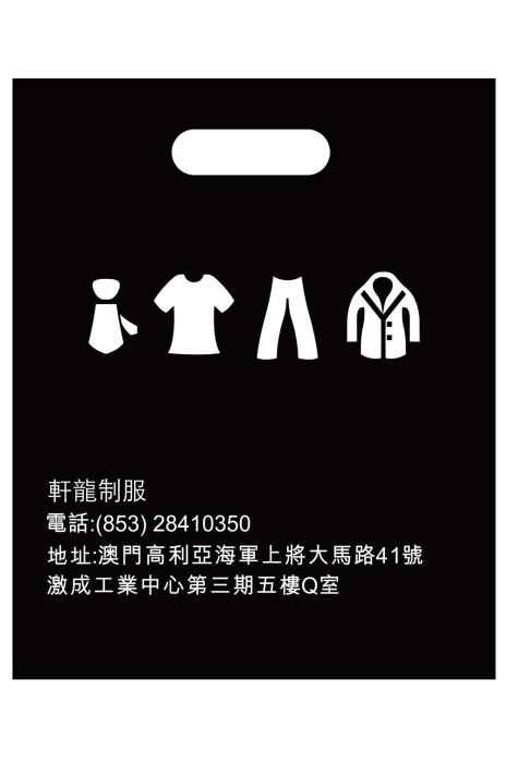 PC007 製作塑料袋手提袋 定做膠袋口袋購物袋 定制服裝袋 手機袋子訂做可印店名 服裝袋專門店