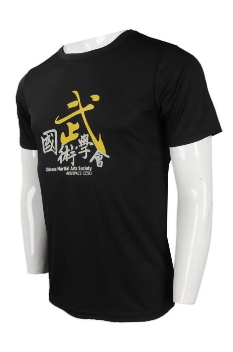 T827 來樣訂做男裝圓領短袖T恤 網上下單男裝短袖T恤 國術武會 活動T恤供應商