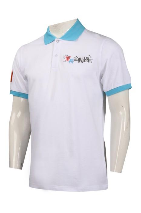 P1004 設計白色撞色領短袖Polo恤 慈善 活動 大量訂造團體Polo恤 Polo恤香港公司