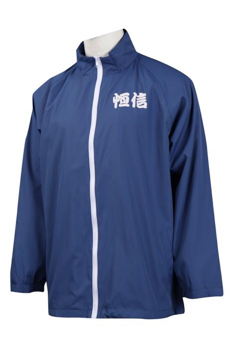 J798 訂購藍色撞色拉鏈外套 300T消光防絨布 網上下單風褸外套 外套製造商