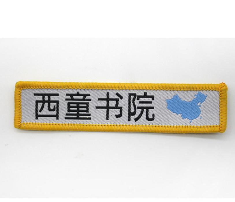 EB009  訂購服裝水洗織嘜  批發臂章商標 定制電腦繡花  織嘜製衣廠