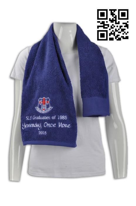 A146 設計度身毛巾款式    製作LOGO毛巾款式  中學畢業 紀念 毛巾  自訂毛巾款式  毛巾中心
