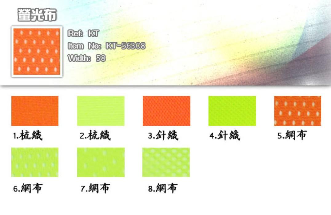 螢光布  KT-56308