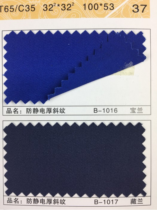 GZ-XNCG   防靜電厚斜紋   T65/C35   32*32  100*53