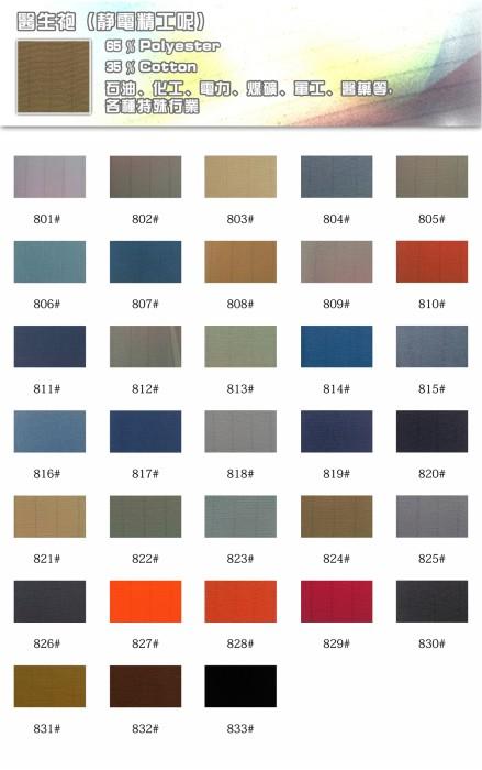 醫生袍(靜電精工呢)  65%polyester  35%cotton