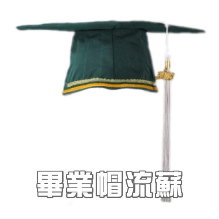 畢業帽流蘇