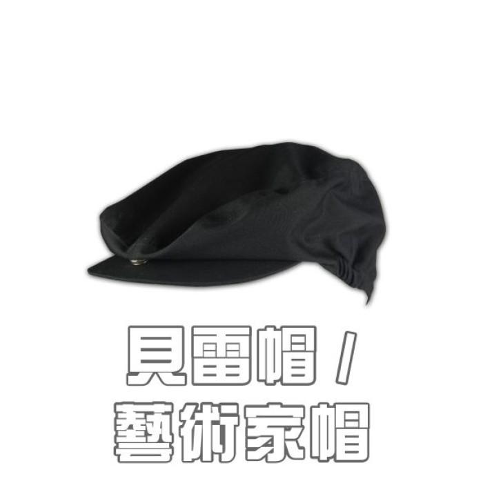 貝雷帽/藝術家帽