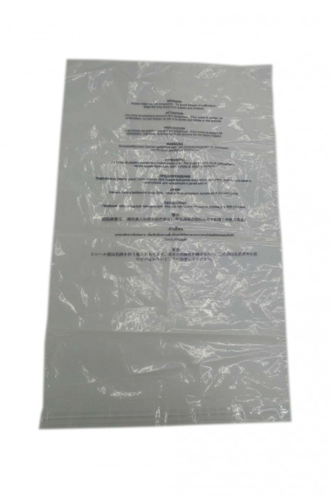 PC008 大量訂造包裝袋   設計透明膠袋  印製logo包裝袋   包裝袋供應商