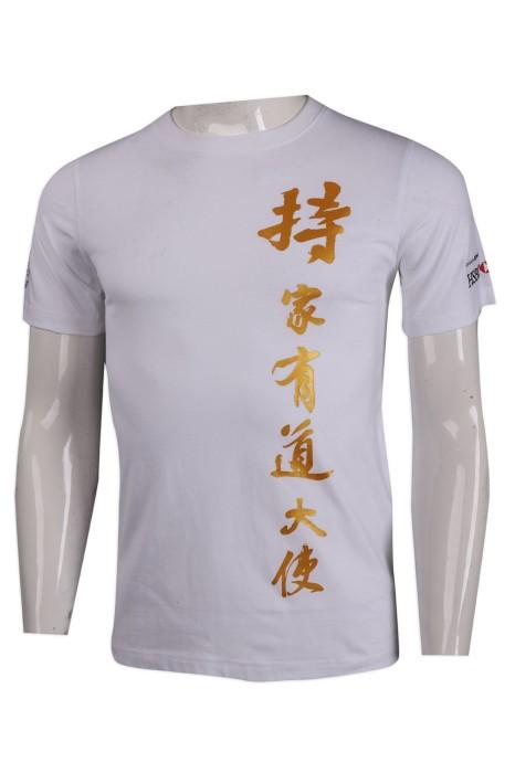 T898 製作白色印花T恤 香港青少年服務處 T恤專門店
