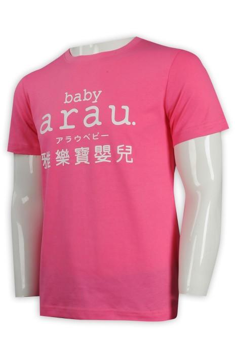 T940 訂製淨色T恤 嬰兒 產品 T恤生產商