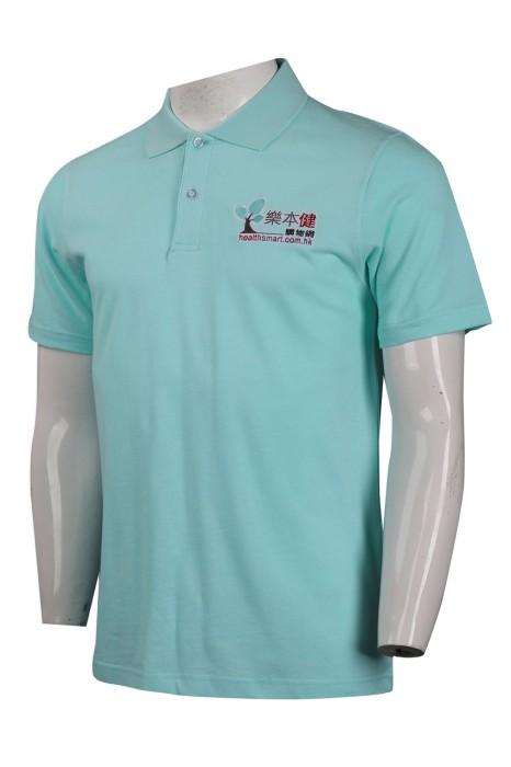 P1026 訂做淨色Polo恤 健康食品 營養補充品香港 Polo恤供應商